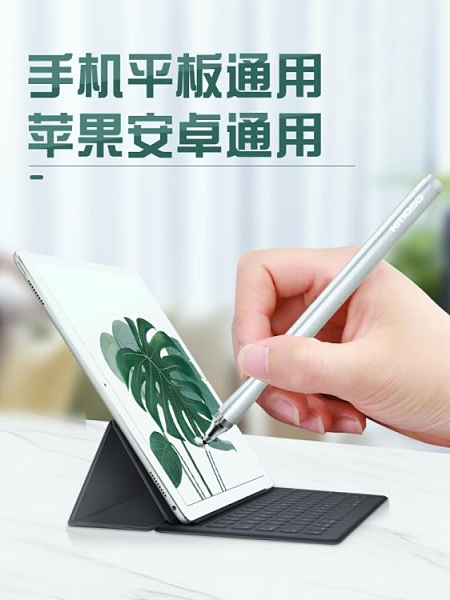 電容筆手機畫筆觸屏筆