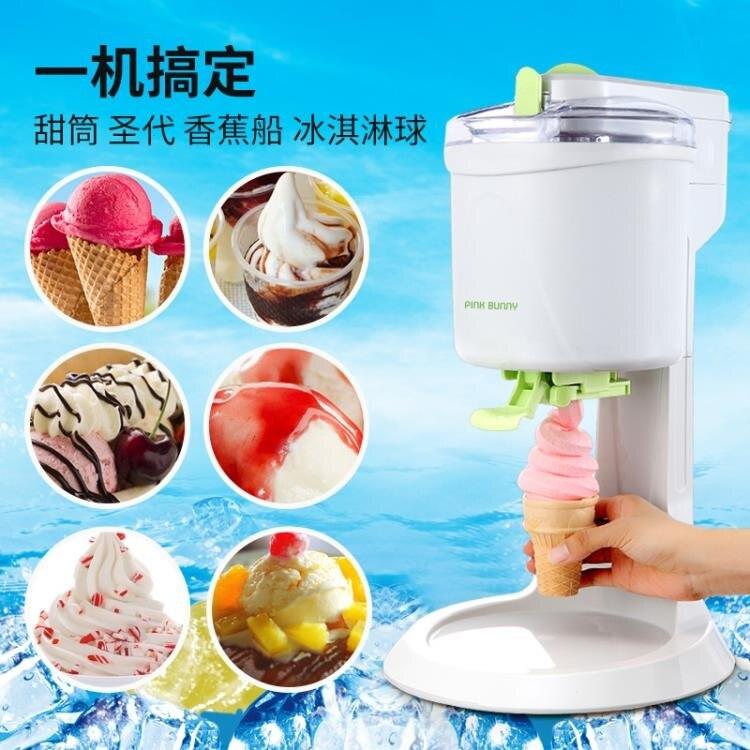冰淇淋機 班尼兔冰淇淋機家用小型迷你全自動甜筒機雪糕機自制冰激凌機器