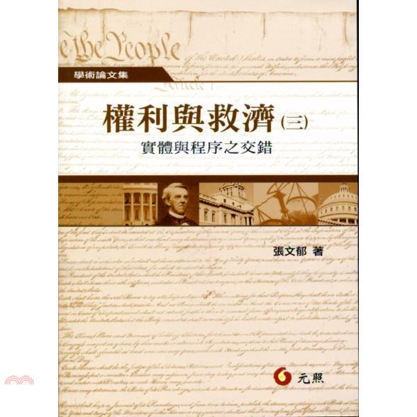 《元照》權利與救濟(三)實體與程序之交錯[98折]