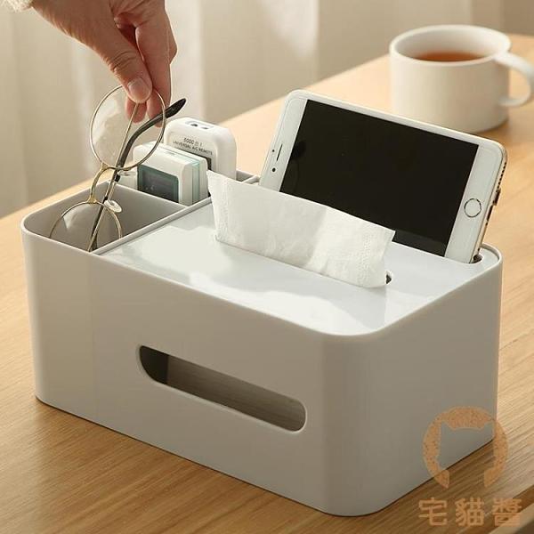 面紙盒家用客廳茶幾遙控器收納盒多功能桌面紙巾盒【宅貓醬】