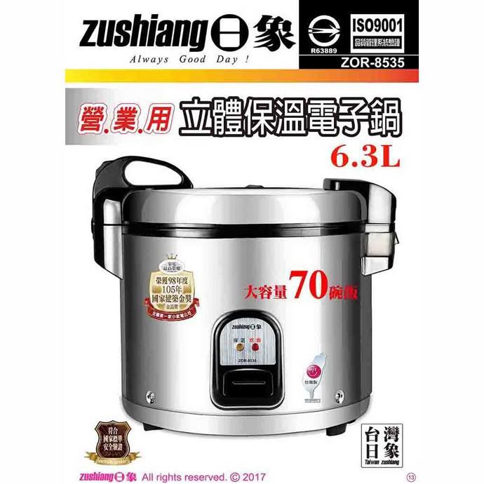 日象 35人份立體保溫電子鍋 (ZOR-8535) 廠商直送