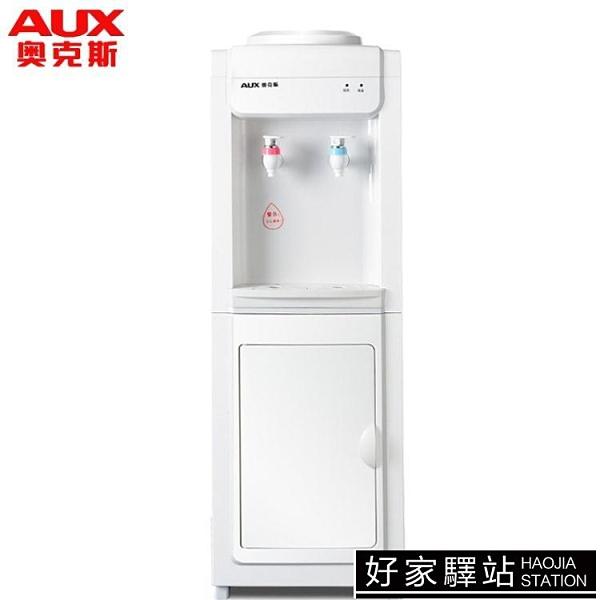 AUX/奧克斯立式節能飲水機溫熱製冷冰熱型辦公室宿舍家專用飲水機