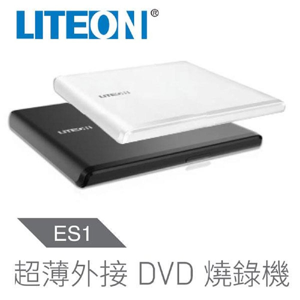 LITEON ES1 8X 最輕薄 外接式 DVD燒錄機 (兩年保)
