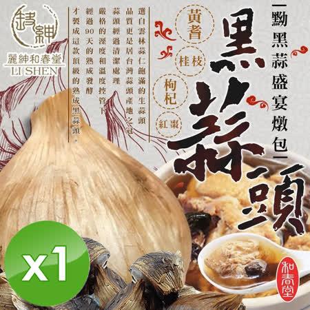 【麗紳和春堂】黑蒜盛宴燉包-1入組
