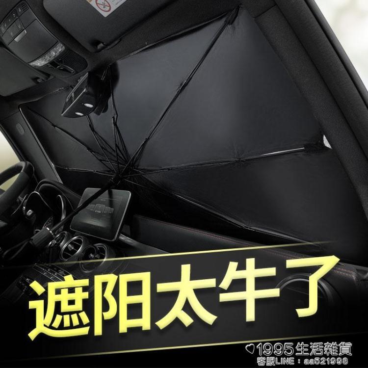 汽車防曬隔熱布車用遮陽擋傘遮光簾擋光板車內前擋風玻璃罩太陽檔 新年促銷