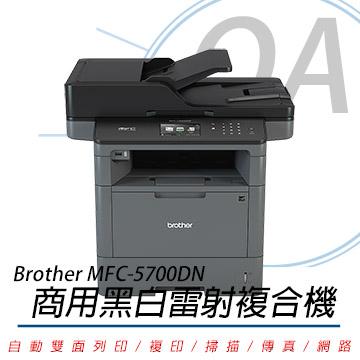 【公司貨】Brother MFC-L5700DN 商用黑白雷射複合機