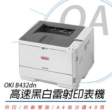 【公司貨】OKI B432dn 商務型 LED A4黑白雷射印表機+碳粉組