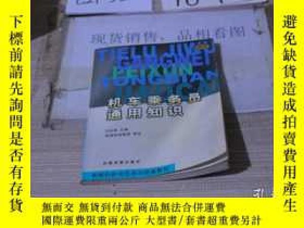 二手書博民逛書店罕見機車乘務員通用知識Y293289 閆永革 中國鐵道出版社 出