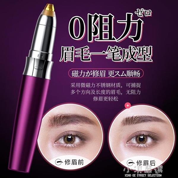 電動修眉器女士修眉刀自動修眉剃毛儀刮眉修剪器充電『小淇嚴選』