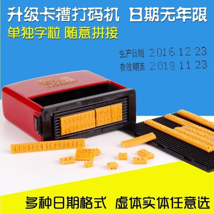 打碼機 陳百萬打碼機打生產日期手動雙排食品塑料包裝袋改碼打碼器小型打日期