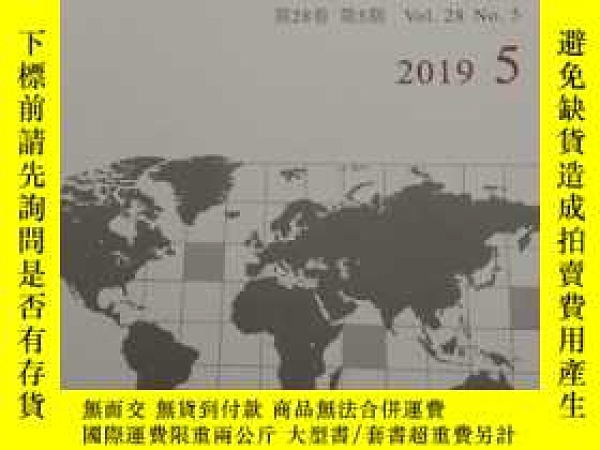 二手書博民逛書店罕見世界地理研究2019年第五期。Y290154