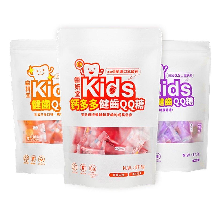 【無糖QQ糖3入組】齒妍堂 健齒QQ糖 草莓/乳酸多多/葡萄口味 無糖零熱量