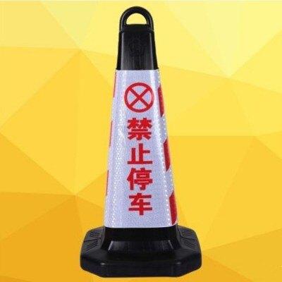 塑膠路錐反光方錐雪糕筒警示錐柱隔離墩路障告示牌警示錐禁止停車『xxs6974』