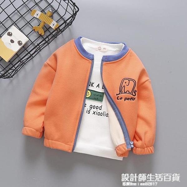 童裝寶寶外套嬰兒加絨秋冬款兒童棒球服韓版男女童開衫1歲3保暖服 設計師生活