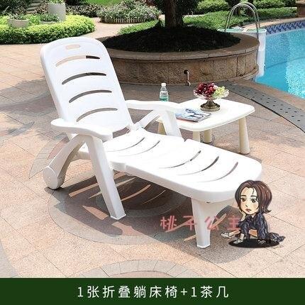 戶外躺床 戶外游泳池躺床躺椅庭院室外露天陽台塑料折疊休閒編藤沙灘椅