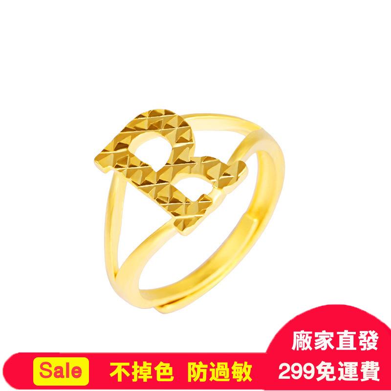 [現貨即發] 鍍真金鳳女士可調節戒環足金戒指戀愛字母系列R字鍍金戒指