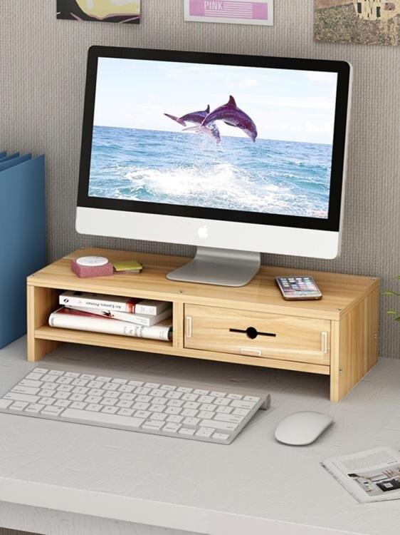 電腦增高架 電腦顯示器屏增高架底座桌面鍵盤整理收納置物架托盤支 免運LX  聖誕節禮物
