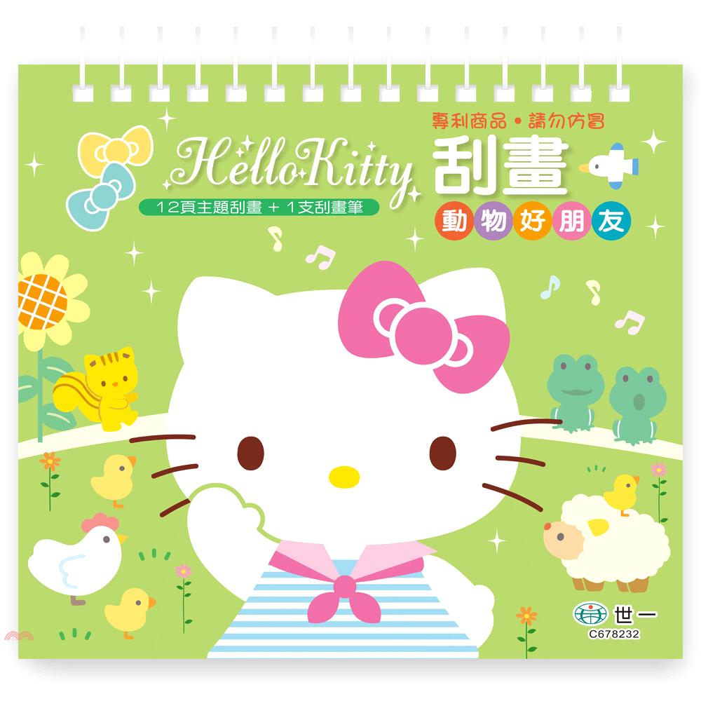 《世一》Hello Kitty刮畫:動物好朋友[85折]