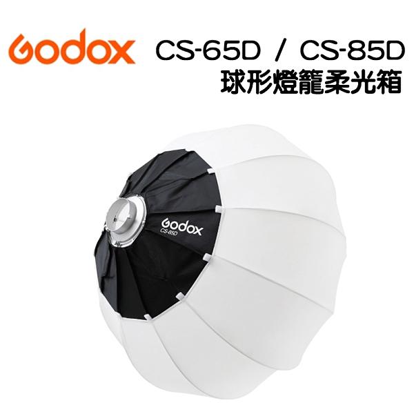 【EC數位】GODOX 神牛 CS-65D 65CM 燈籠球柔光罩 球形控光箱 保榮卡口 快速拆卸