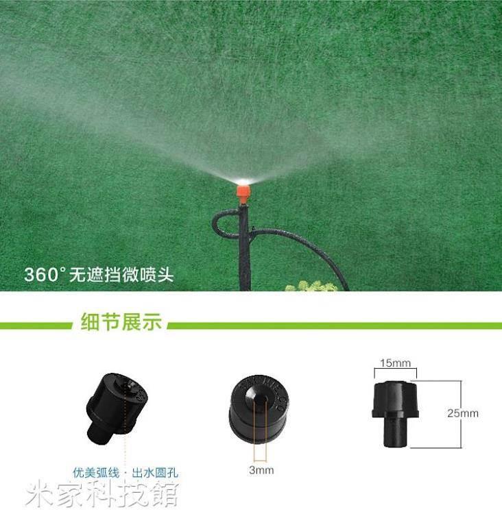 灑水器 草地菜地自動澆水神器 自動灑水噴水澆灌別墅花園定時澆水灑水器