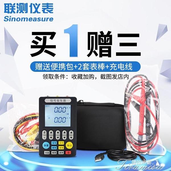 電壓表 聯測4-20mA信號發生器電流電壓表模擬量器手持式信號源過程校驗儀 快速出貨YYS