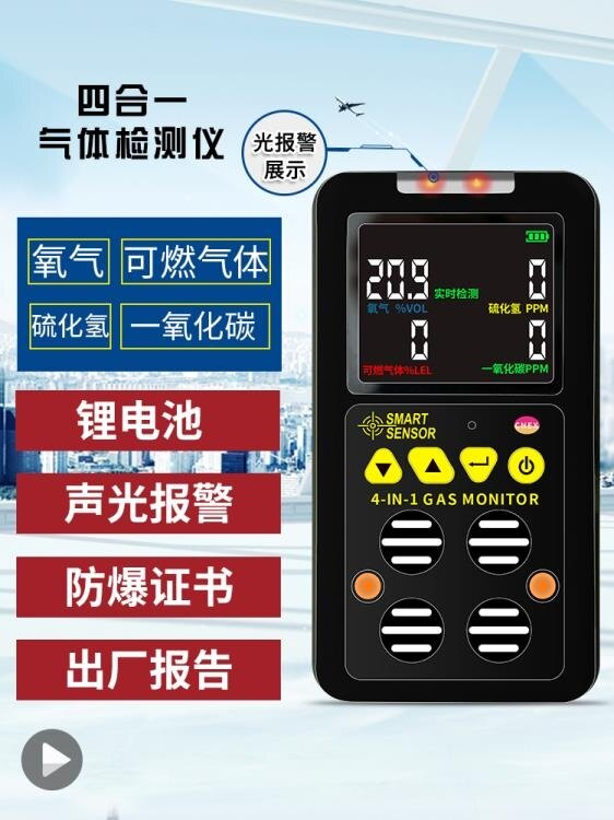 氣體檢測儀 四合一氣體檢測儀有毒有害一氧化碳硫化氫易燃易爆氣體濃度報警