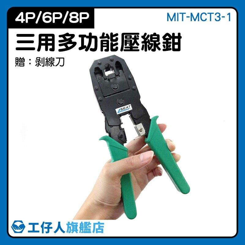 電子材料行 電子工具壓著鉗 電話線壓著鉗  水電教學實習工具 MIT-MCT3-1 網線鉗