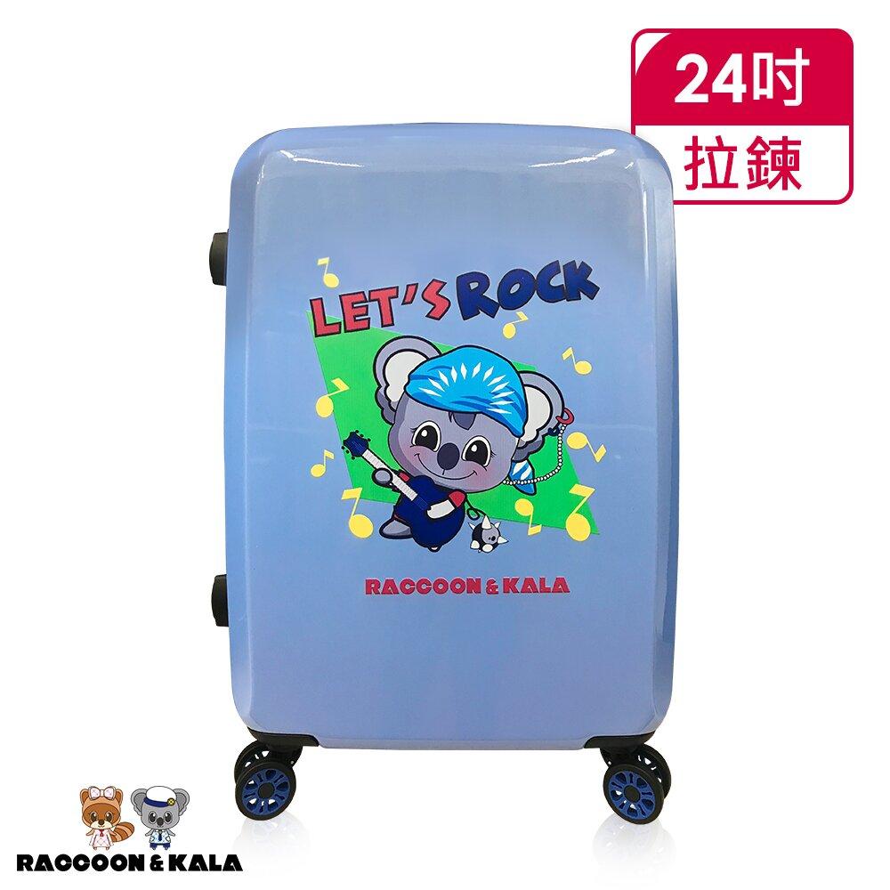 【RACCOON&KALA】24吋 放鬆去系列 卡通箱/旅行箱/行李箱 (搖滾-藍)