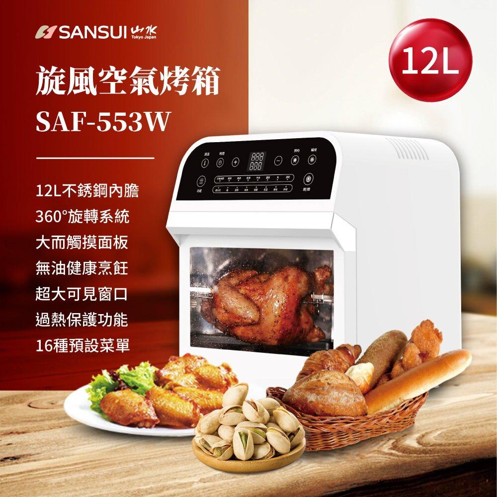 【SANSUI山水】12L旋風溫控智能氣炸烤箱SAF-553W(黑白兩色)