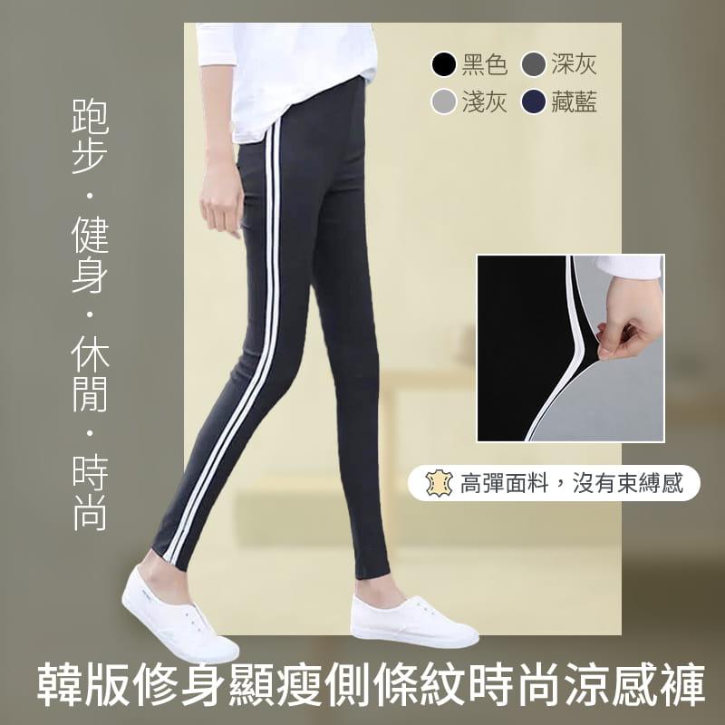 韓版修身顯瘦側條紋時尚涼感褲