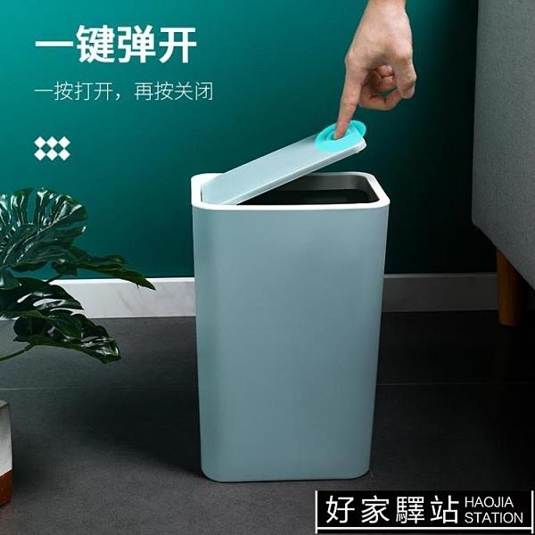垃圾桶分類家用客廳臥室衛生間北歐手紙簍廚房大小號廁所塑料帶蓋