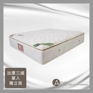 【多瓦娜】米雪兒P8乳膠加厚三線雙人獨立筒床墊-5尺150-24-B