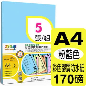 彩之舞 170g A4 雷射彩色膠質耐用防水紙-粉藍色