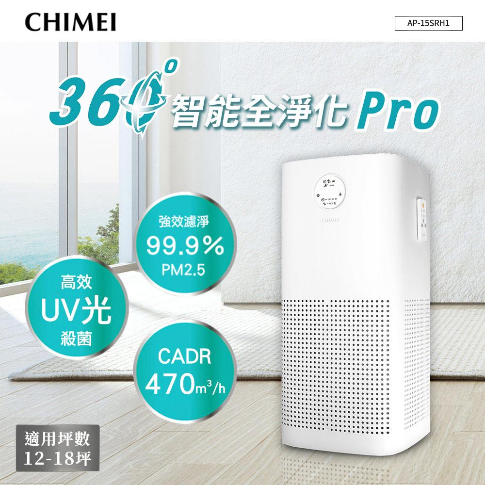 CHIMEI奇美 360°智能淨化空氣清淨機Pro(12-18坪) AP-15SRH1