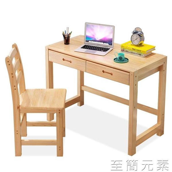 書桌 兒童學習桌小孩子作業實木升降課桌家用學生寫字台寫字書桌椅套裝 雙十二全館免運