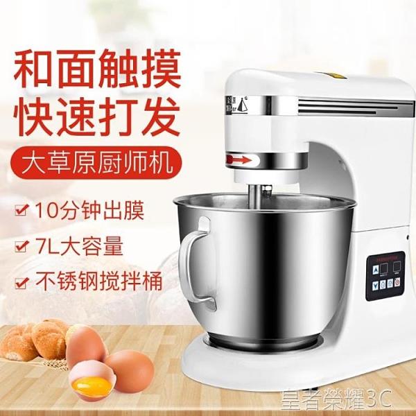 和面機 廚師機商用打蛋器7L升攪拌揉面鮮奶機小型家用全自動和面機YTL 年終鉅惠