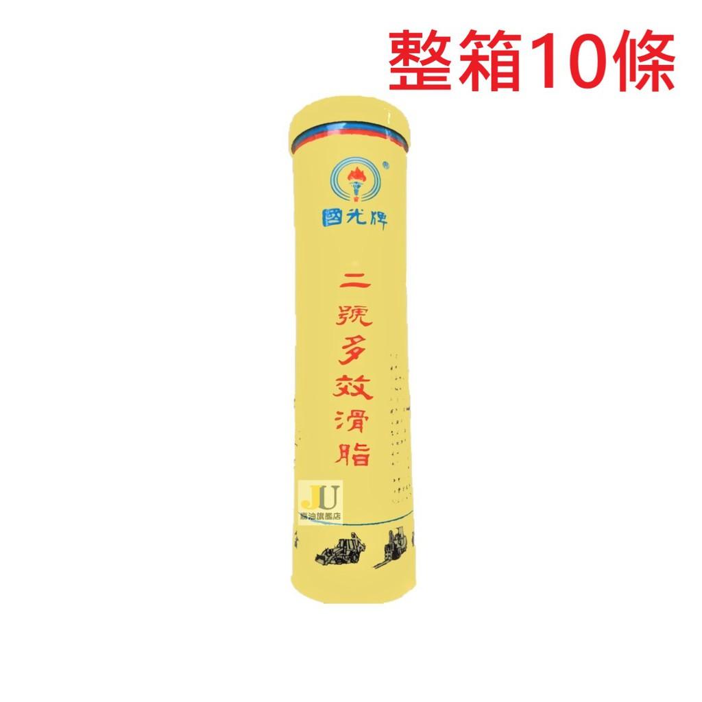 二號多效滑脂、黃油條、軸承潤滑 400g/10條裝箱