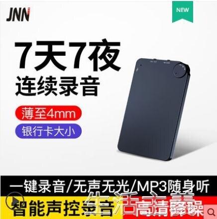 錄音筆 JNN K2錄音筆語音轉文字專業高清降噪學生上課用超長待機大容量小型 母親節新品