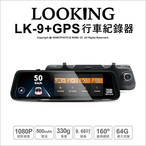 行車記錄器 錄得清 LK-9+GPS模組 雙鏡頭1080P 後視鏡【贈64G+可刷卡】薪創
