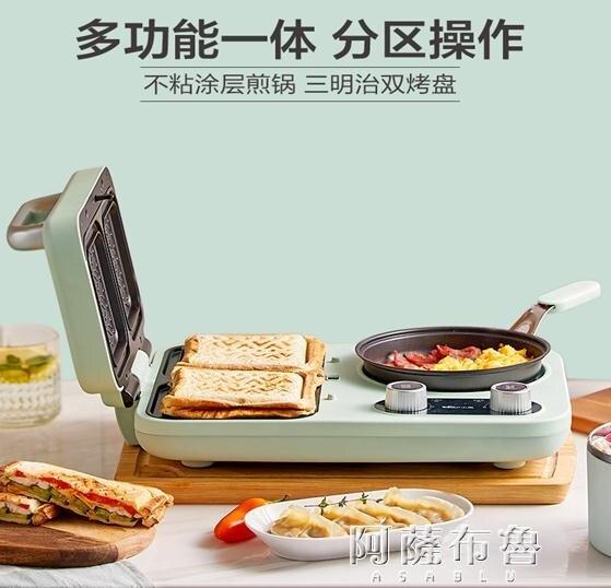 早餐機 小熊三明治機輕食早餐機家用小型多功能四合一加熱吐司壓烤面包機-韓尚華蓮