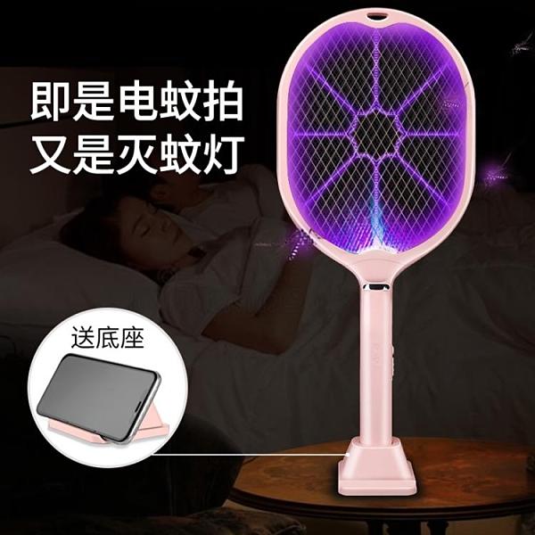 電蚊拍充電式家用超強力鋰電池蒼蠅驅打蚊子神器小型滅蚊燈二合一 【全館免運】