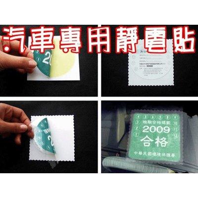 【金車屋】汽車靜電貼 3片裝 不傷隔熱紙 免除膠 汽車前檔標誌靜電貼 通行證 玻璃 前檔 e-Tag ETC
