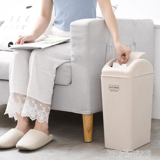 創意搖蓋垃圾桶家用客廳臥室衛生間辦公室有蓋廚房大號可愛垃圾桶