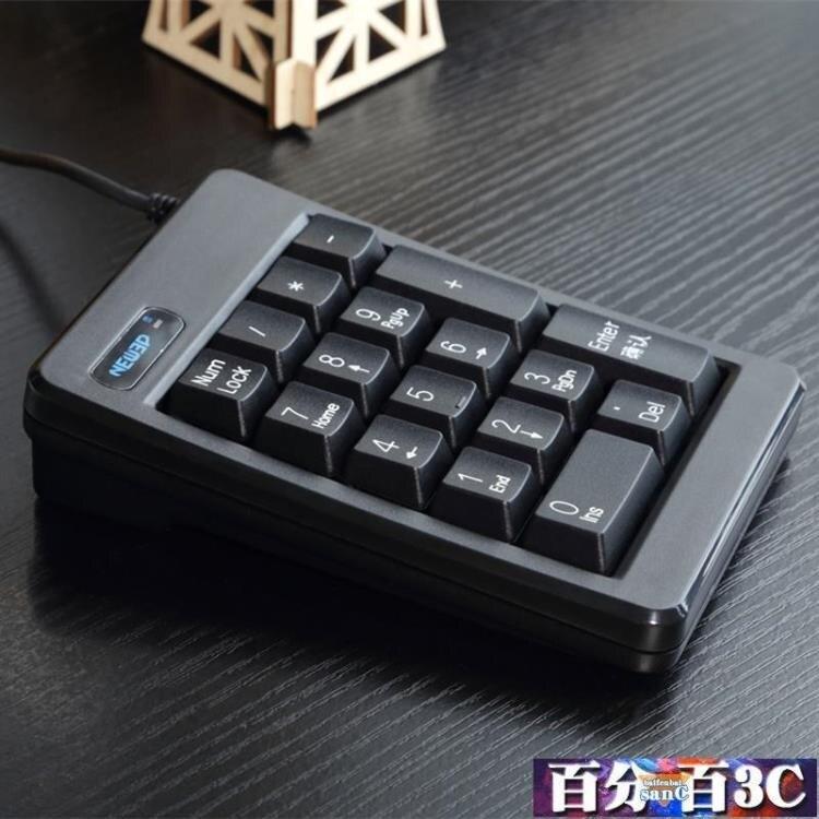 標準鍵區銀行技能小鍵盤傳票練習專用數字小鍵盤有線usb 女神節樂購