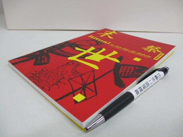 【書寶二手書T2/藝術_A2P】末世祭:台灣當代圖像