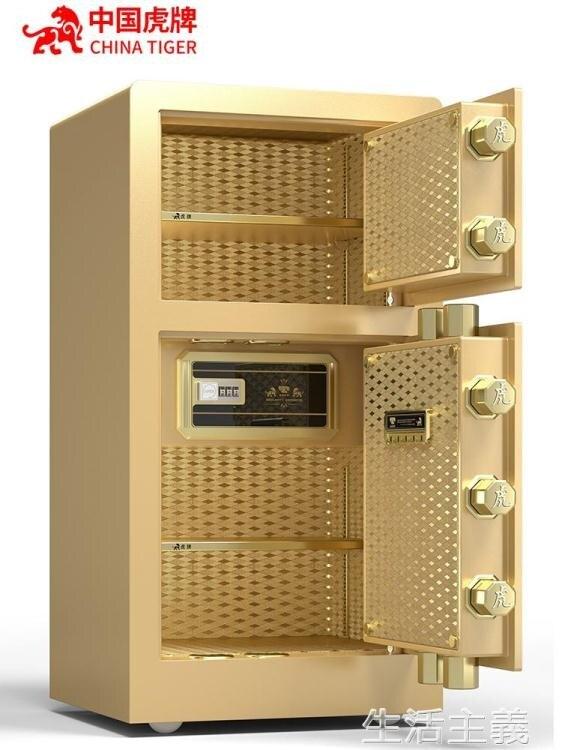 保險櫃 虎牌保險柜家用辦公室小型80cm 1米高雙門大型辦公防盜全鋼超重密碼 清涼一夏钜惠