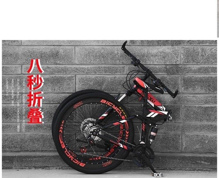 山地車 山地自行車24/26寸折疊雙減震越野變速賽車男女學生成人單車 【快速】