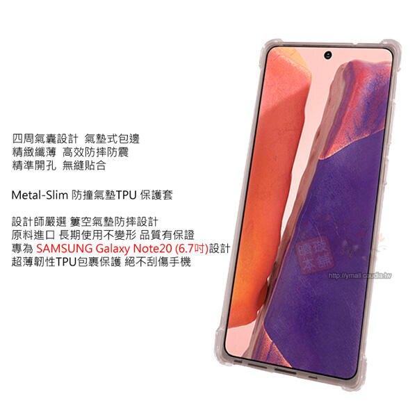 【愛瘋潮】99免運  Metal-Slim Samsung Galaxy Note 20 軍規 防撞氣墊TPU 手機保護套