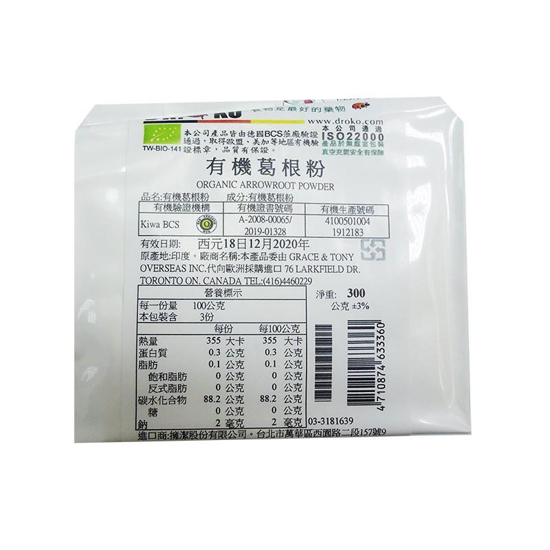 DR.OKO-有機樹薯粉(地瓜粉)/有機葛根粉300g