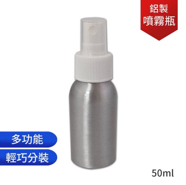 50ml鋁瓶白色噴霧罐